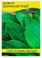 Семена щавеля Широколистный, 100г