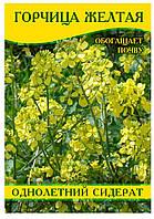 Семена горчицы Желтая, 1кг