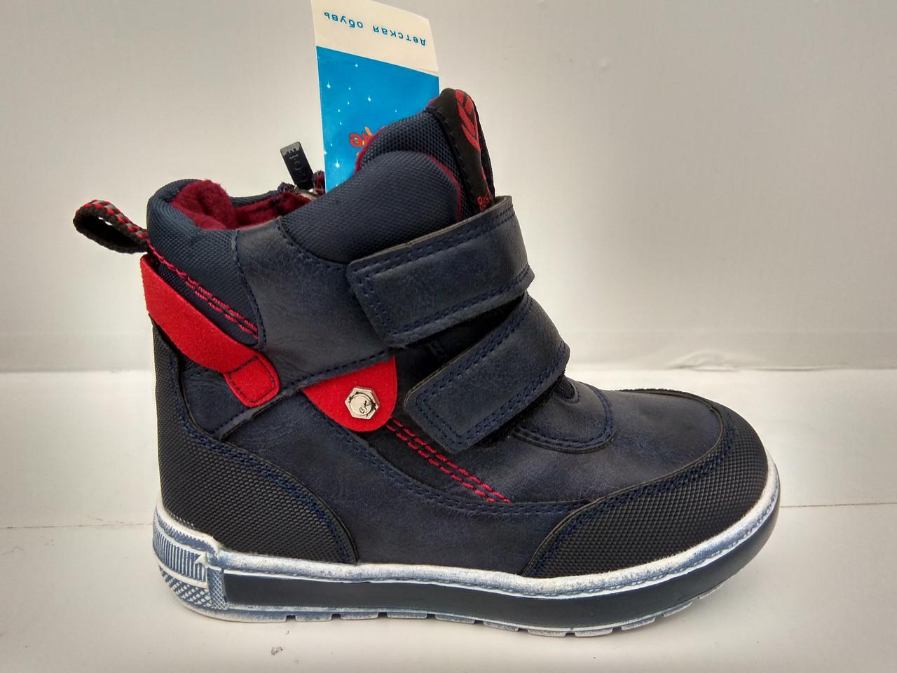 f2c335076 Детские ботинки для мальчиков Солнце (27-32) оптом: продажа, цена в ...