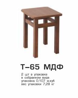 Табурет деревянный Т 65, фото 2