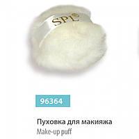 Пуховка для макияжа SPL, 96364