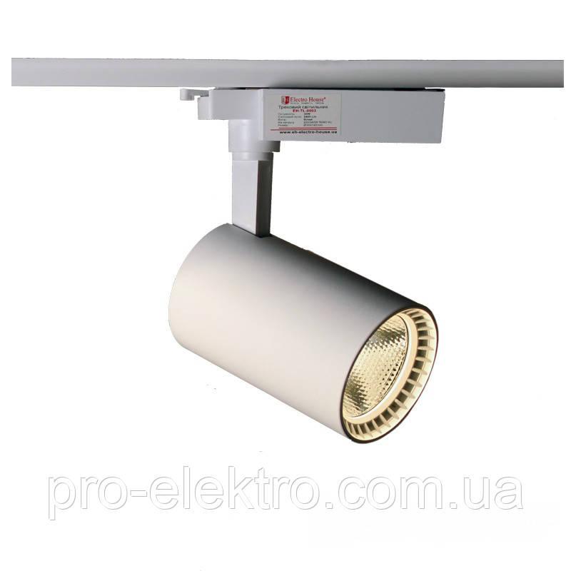 Світильник трековий EH-TL-0003 Білий /30W/H:185L:140D:90мм / 2700Lm /24°