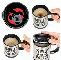 Кружка мешалка Self stirring mug - Уникальная кружка-мешалка сама размешивает Ваш напиток