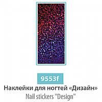 Наклейки для ногтей,    SPL 9553f Дизайн
