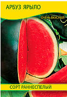 Семена арбуза Ярыло, 100г