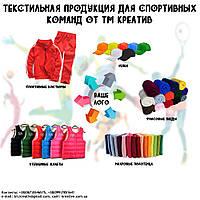 Рекламная продукция для спортивных команд с логотипом под заказ (от 50 шт)