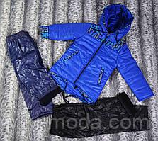 Костюм куртка и штаны для мальчика, деми
