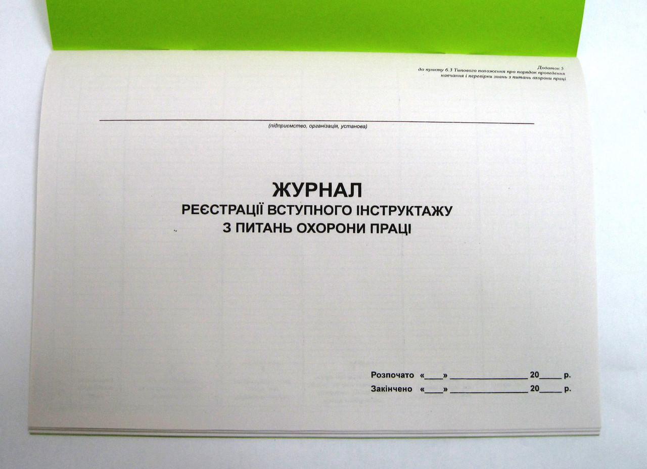 Журналы регистрации в ооо электронная сдача отчетности в волгограде