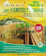 Калиус для компоста 20 г