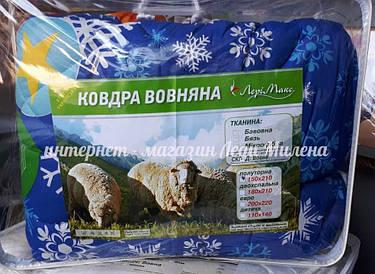 Одеяло зимнее на овчине полуторный размер