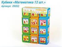 Кубики<Математика 12 шт.>, арт. 09052