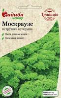 Семена петрушки кучерявой Москраузе, ранний 2 г, Традиция, Германия
