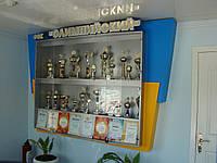 Изготовление стендов для кубков и наград