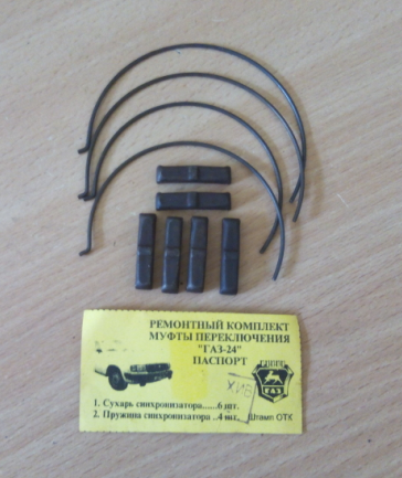 Р- кт КПП ГАЗ-24 кольцо распорное 4, фиксатора 6