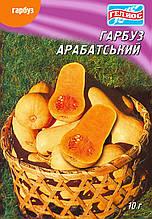 Семена тыквы Арабатская 10 г