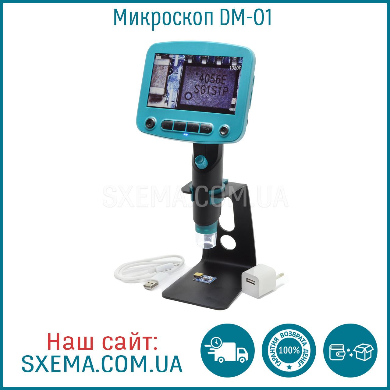 """Цифровой микроскоп 800X с монитором 4.3"""" (экраном) 5 мегапикселя"""