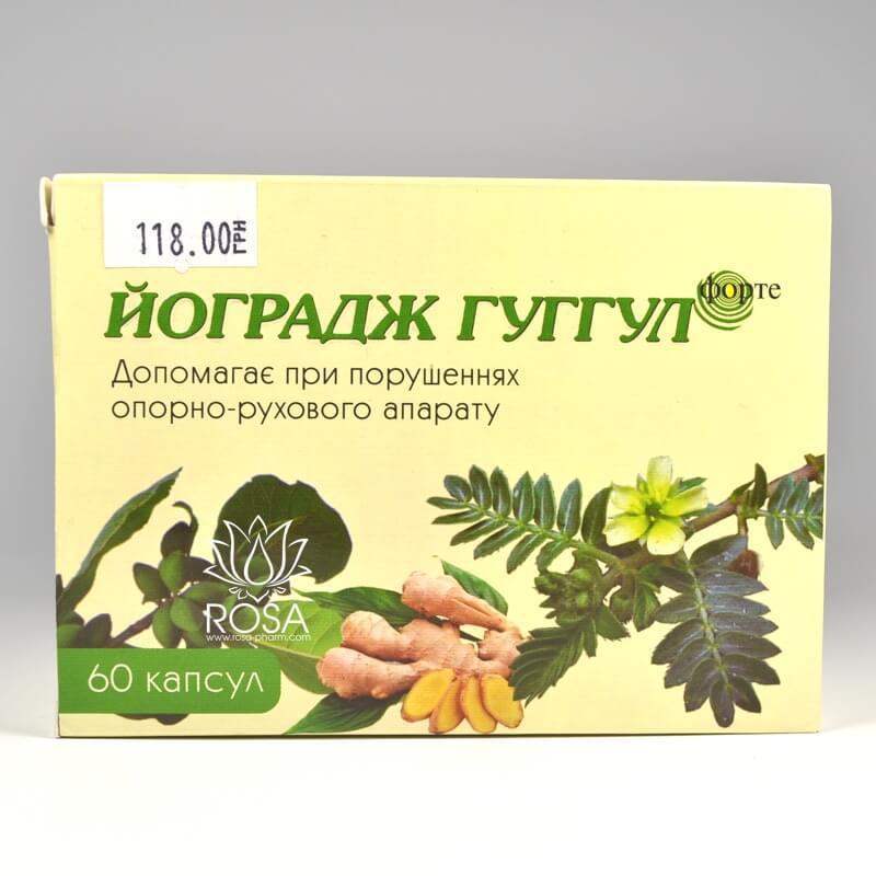 Йогорадж Гуггул Форте (Yograj Guggulu, Ayurlab Herbals), 60 капсул