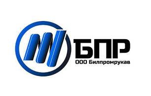 Билпромрукав (БПР)