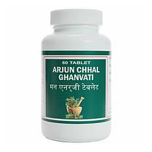 Арджуна Экстракт ; тоник для сердечной мышцы (Arjun Chhal Ghanvati, Punarvasu)