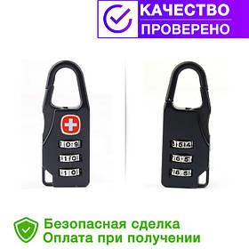 Маленький кодовый замок (мини) из металла - Zipper lock