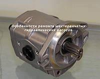 Особенности ремонта шестеренчатых гидравлических насосов