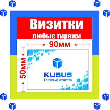 Визитки цветные двухсторонние 1000 шт(любые тиражи, защитный лак матовый/ 3 дня ), фото 2