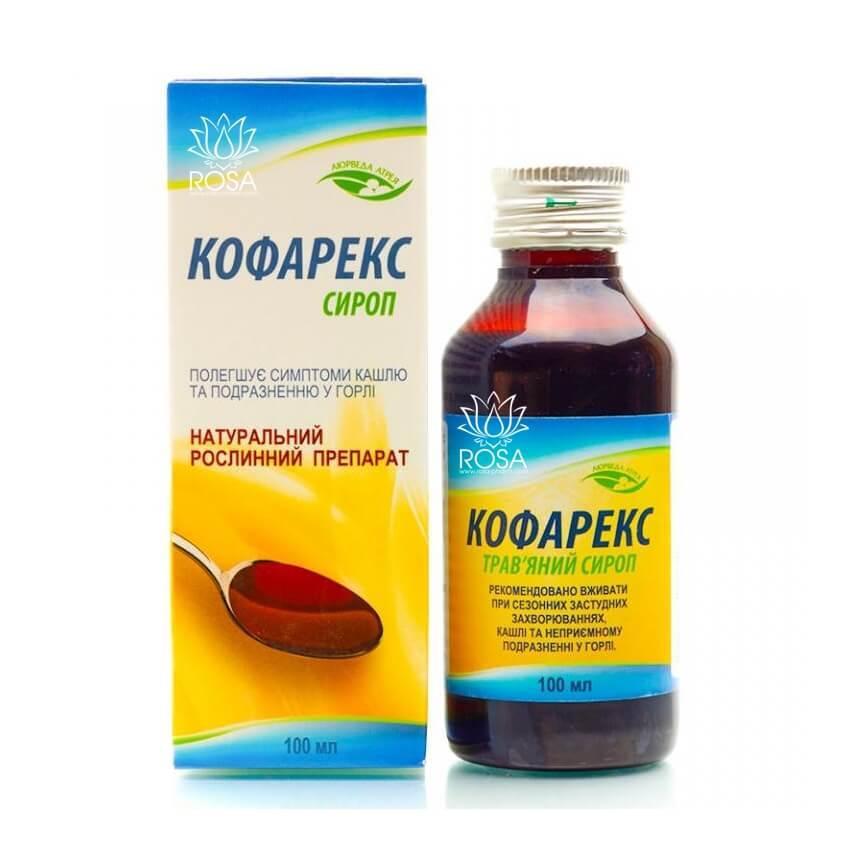 Кофарекс (Kofarex syrup, Punarvasu) сироп от кашля