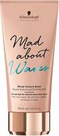 Текстурирующий бальзам для волос Schwarzkopf Professional Mad About Waves Windy Texture Balm150 мл