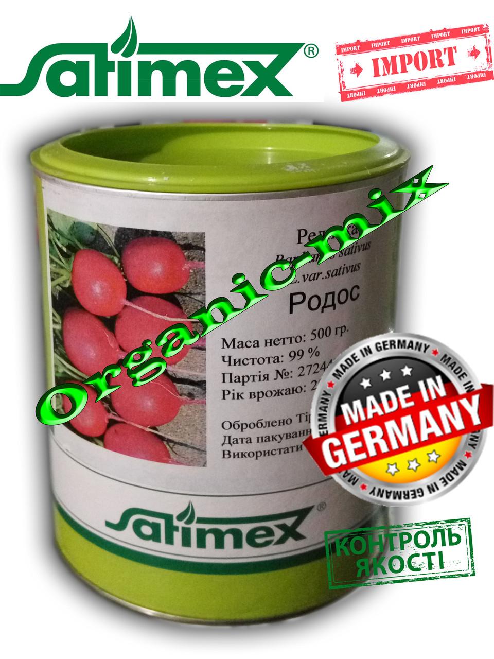 Семена Редис Родос 500 г банка, Satimex (Германия), обработанные