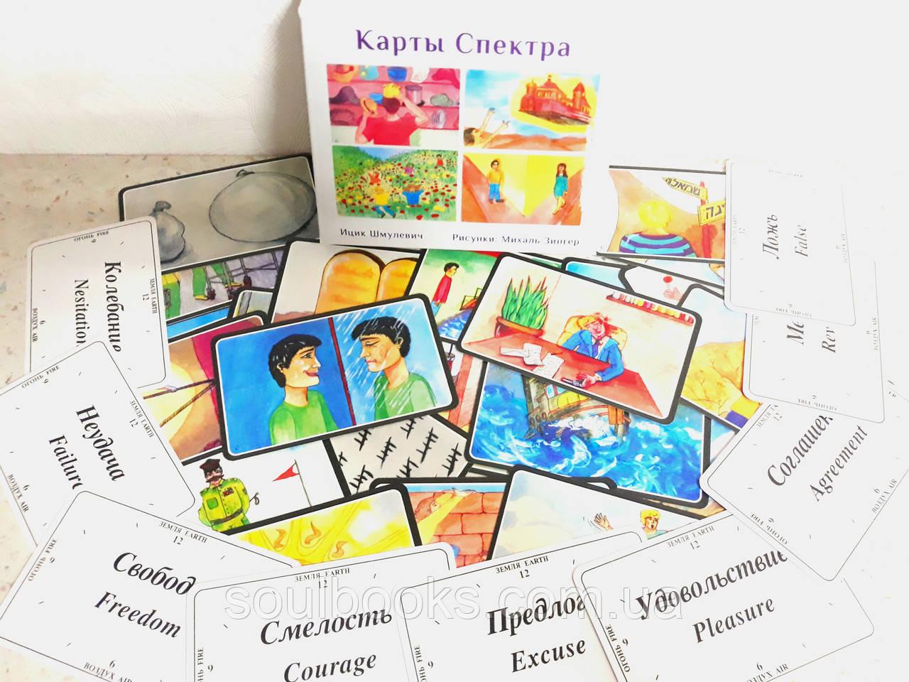 """Метафорические ассоциативные карты """"Спектра"""". Ицик Шмулевич"""