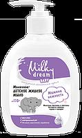 Детское, молочное жидкое мыло «Мамина нежность», ТМ Milky Dream 250 мл