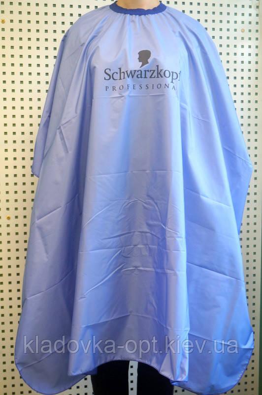 Пеньюар для стрижки Schwarzkopf