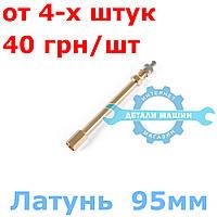 Удлинитель вентиля 95 мм переходник для подкачки внутреннего колеса (спаренных колес) латунный