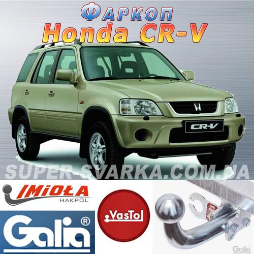 Фаркоп (прицепное) на Honda CR-V (Хонда СРВ)