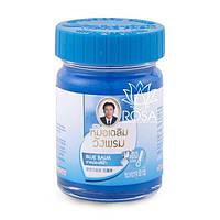 Синий тайский бальзам (Blue Balm, Wang Prom Herb)