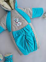 """Зимний детский сдельный комбинезон трансформер для мальчика от 0 до 1 года """"Ушки бирюзовый"""""""