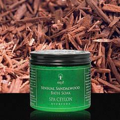 Средство для принятия ванны Чувственный САНДАЛ (Sensual Sandalwood Bath Soak, Spa Ceylon), 475 грамм