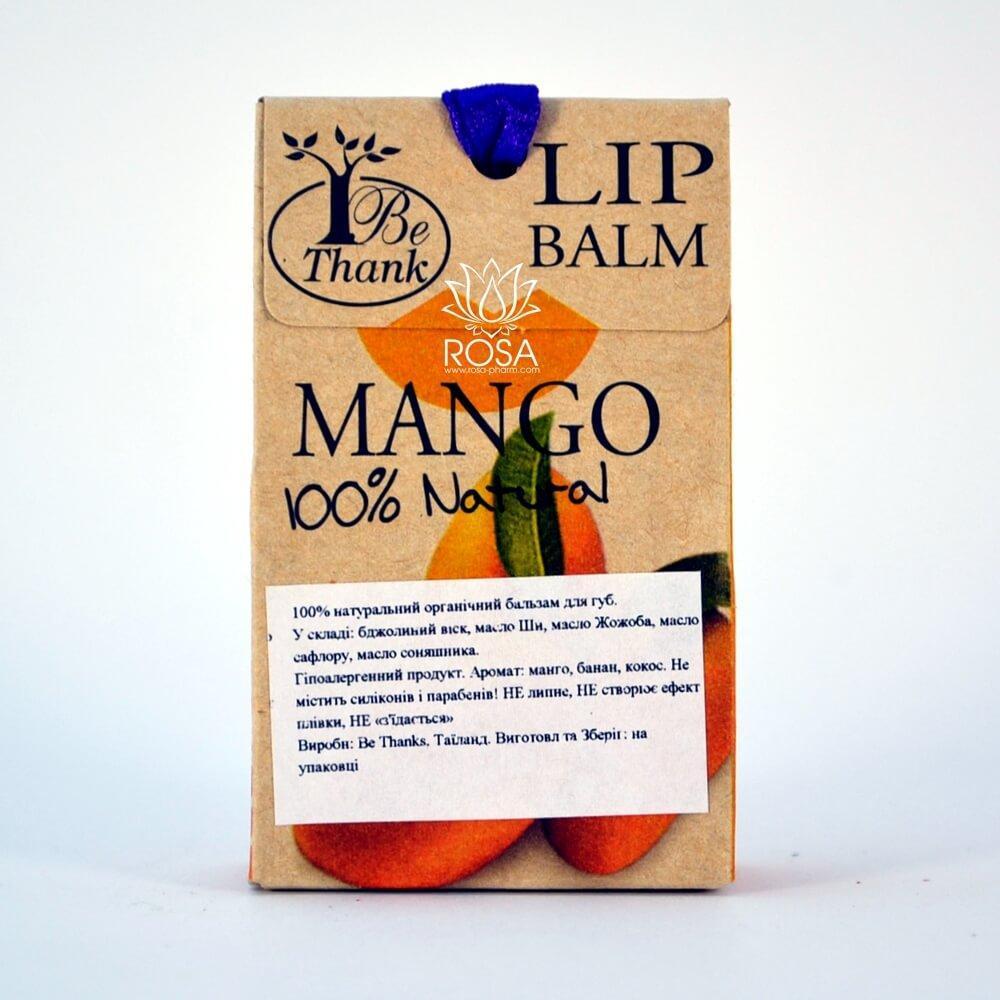 Бальзам для губ с экстрактом Манго (Mango Lip Balm, Be Thank)