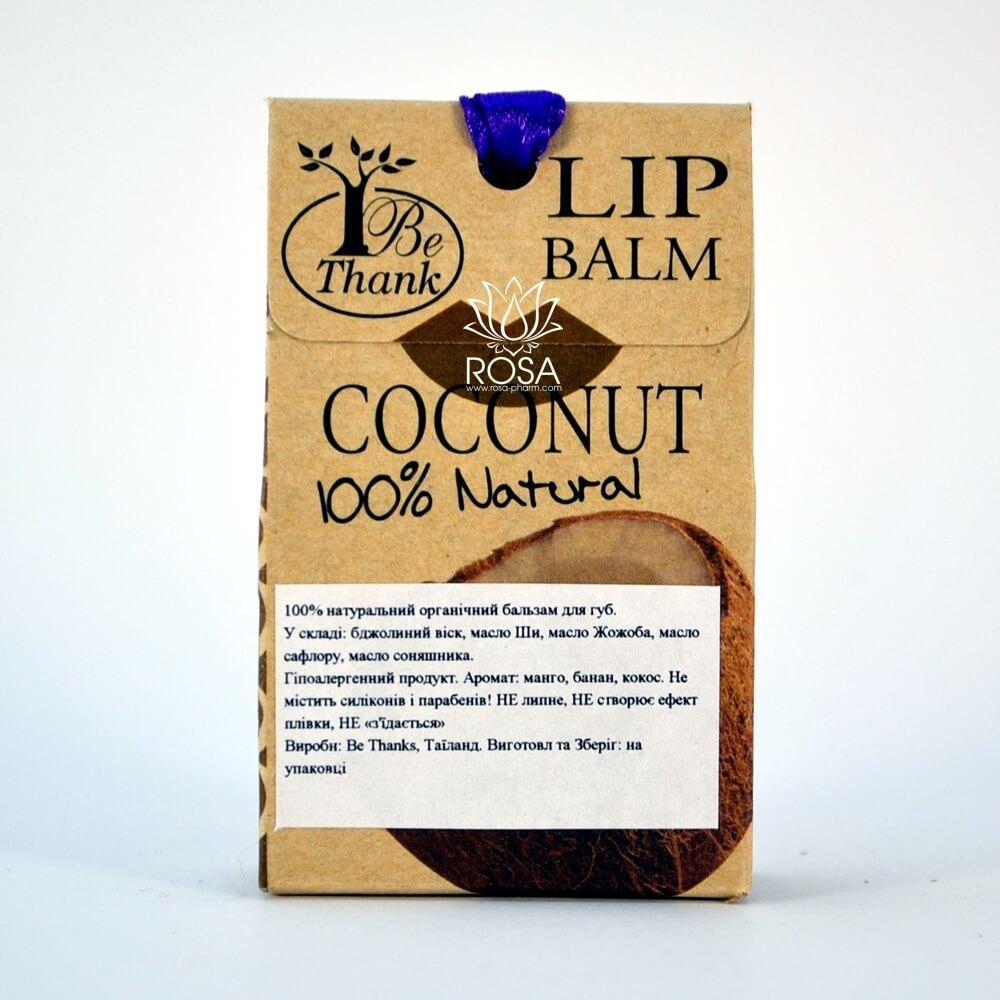 Бальзам для губ с экстрактом кокоса (Coconut Lip Balm, Be Thank)