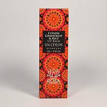 Бальзам для губ Цейлонский Грейпфрут и Рисовые отруби (Grapefruit & Rice Lip Balm, Spa Ceylon)