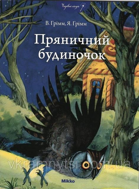 Пряничний будиночок. Казка для дітей | Брати Грімм