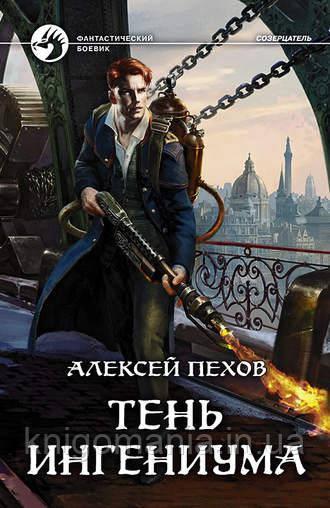 Тень Ингениума. Алексей Пехов.