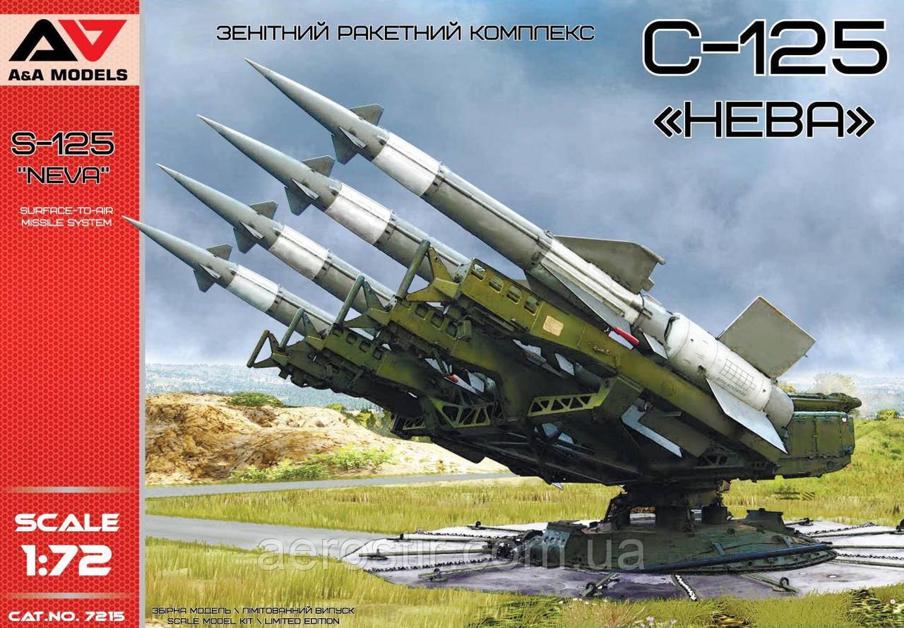 "Ракетная система С-125 ""Нева"" 1/72 A&A Models 7215"
