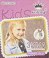 Теплые детские носки Ангора 21-26, 26-31, 31-36 Корона, фото 2