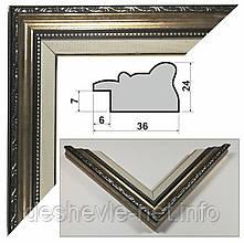Рама 30*40 для картин №3624-09