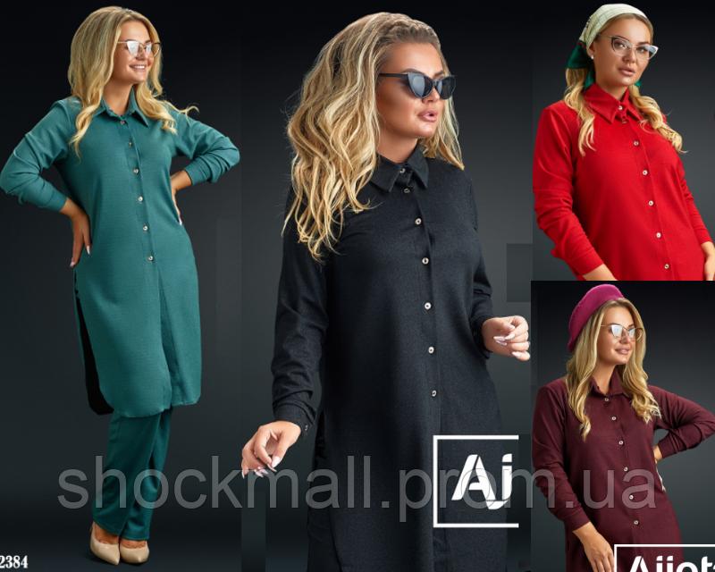 442373902 Купить Женский костюм брючный с удлиненной рубашкой большие размеры ...