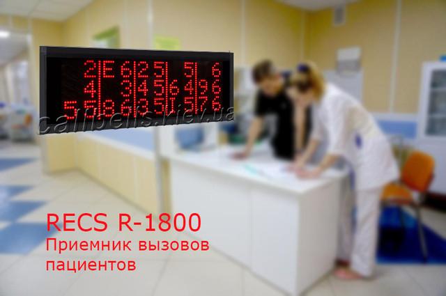 фото використання приймача викликів R-1800 від пацієнтів