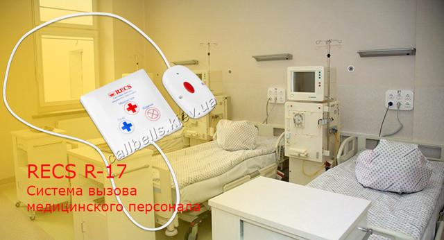 фото кнопка виклику в палаті лікарні