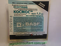 Космос, 1,5 мл — космическая сила против вредителей картофеля (колорадский жук, проволочник, тля)