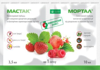 Гербицид Мастак 3,5 мл.+Мортал 10 мл. Аптека Садівника
